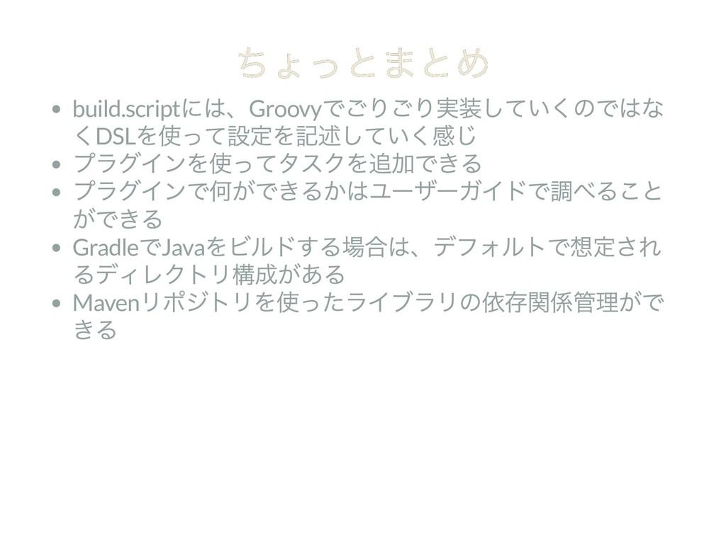ちょっとまとめ ちょっとまとめ build.script には、Groovy でごりごり実装し...