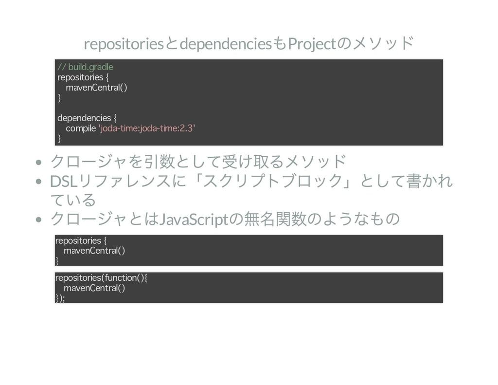 repositories とdependencies もProject のメソッド クロージャ...