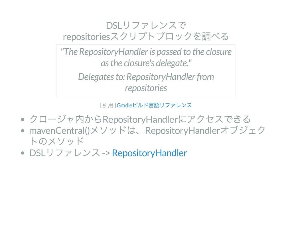 "DSL リファレンスで repositories スクリプトブロックを調べる ""The Rep..."