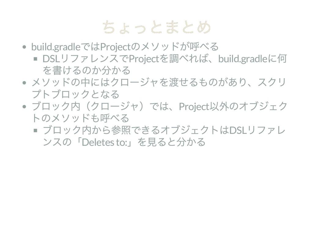 ちょっとまとめ ちょっとまとめ build.gradle ではProject のメソッドが呼べ...