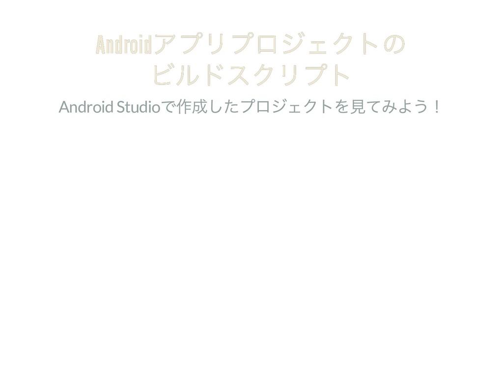 Android アプリプロジェクトの Android アプリプロジェクトの ビルドスクリプト ...