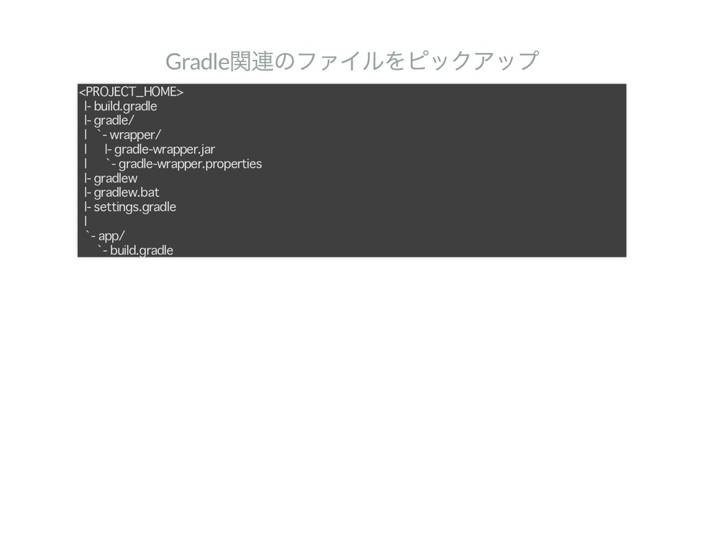 Gradle 関連のファイルをピックアップ