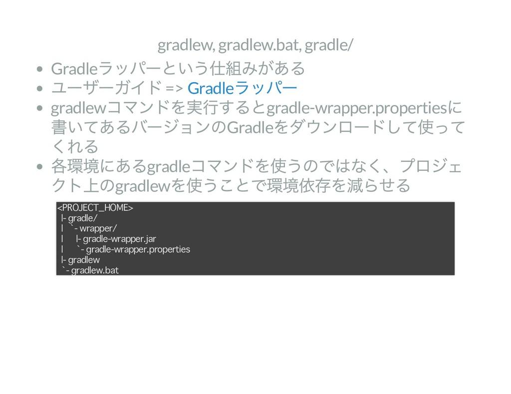 gradlew, gradlew.bat, gradle/ Gradle ラッパーという仕組み...