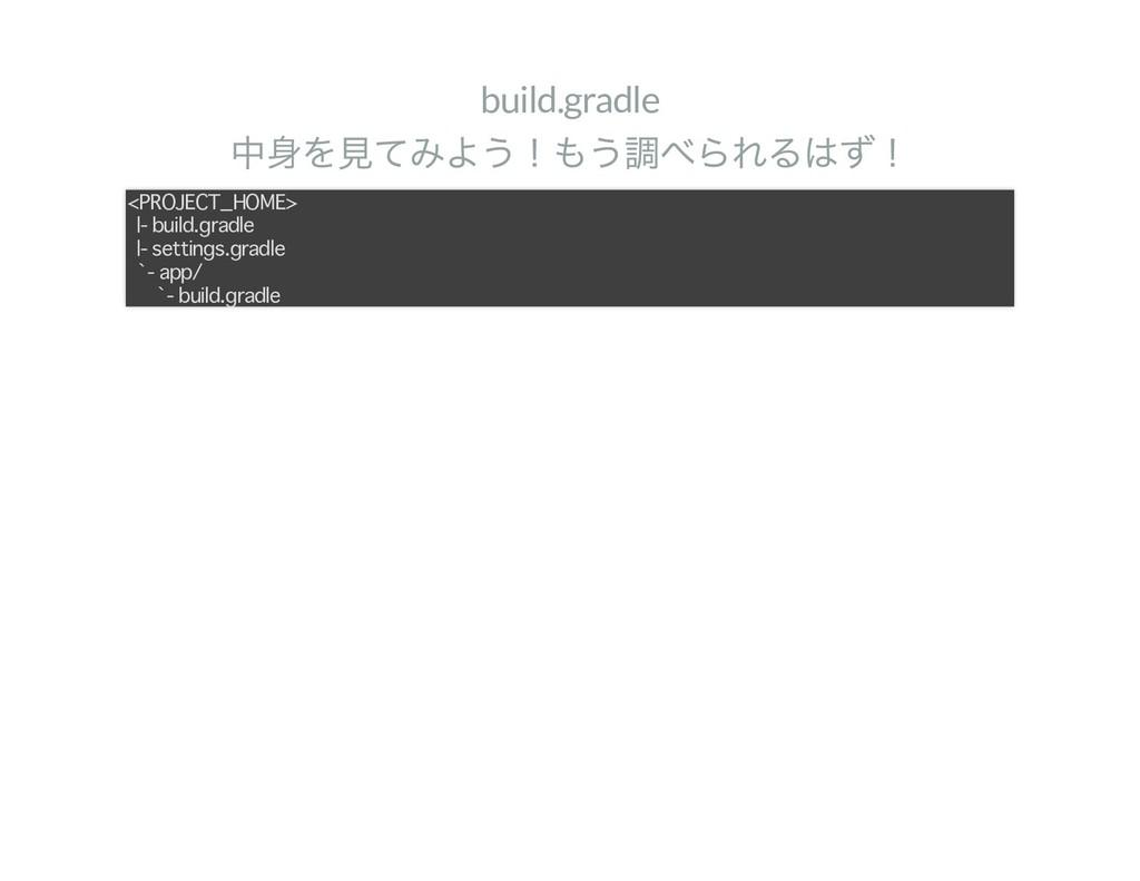 build.gradle 中身を見てみよう!もう調べられるはず!
