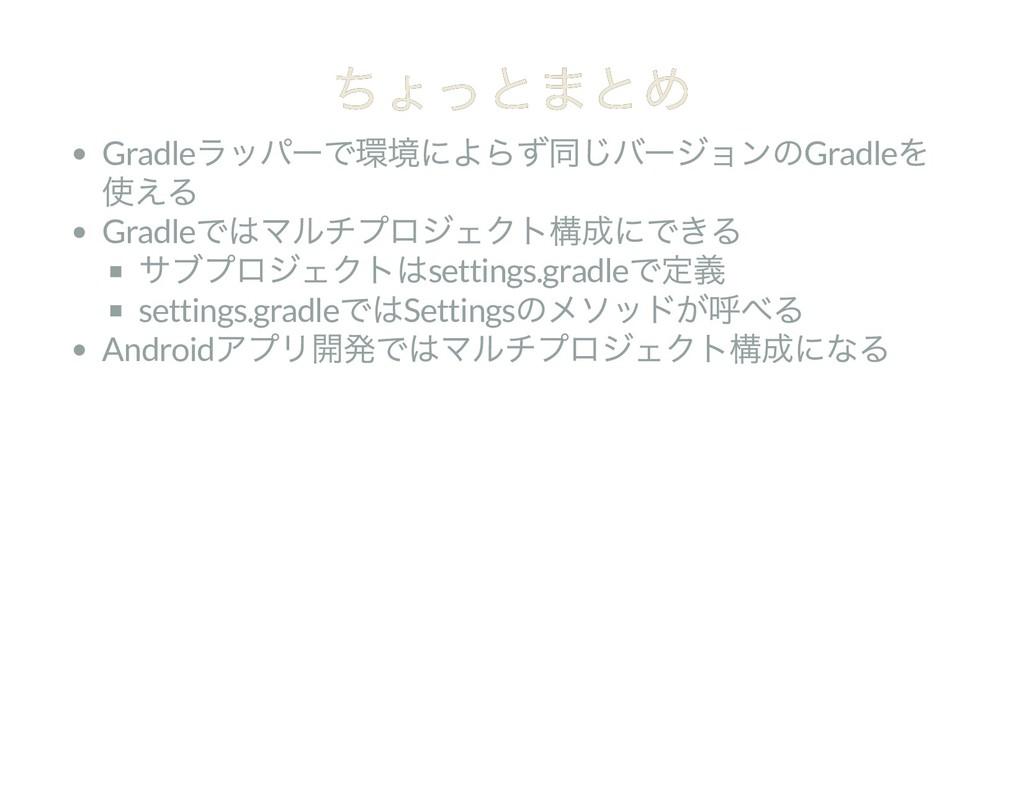 ちょっとまとめ ちょっとまとめ Gradle ラッパーで環境によらず同じバージョンのGradl...