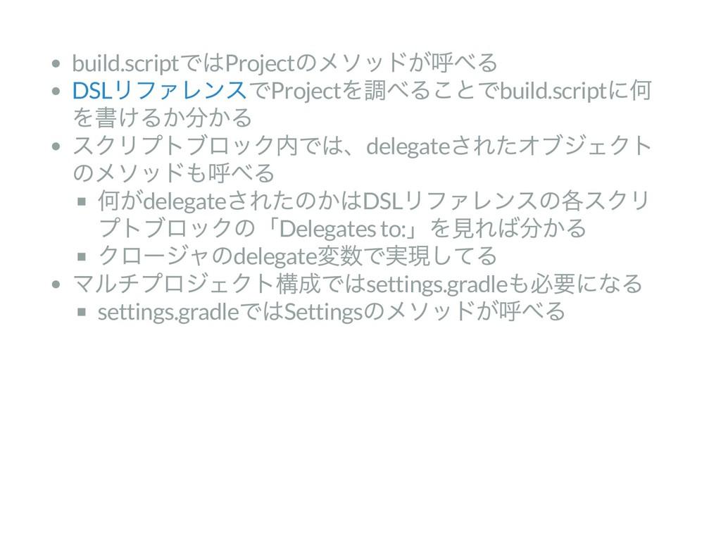 build.script ではProject のメソッドが呼べる でProject を調べるこ...