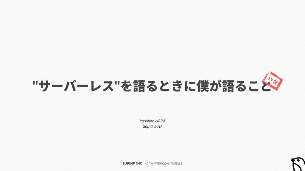 """SUPINF Inc. // twitter.com/toricls """"ǙȜǴȜȐǝ""""ƿகƸƕ..."""