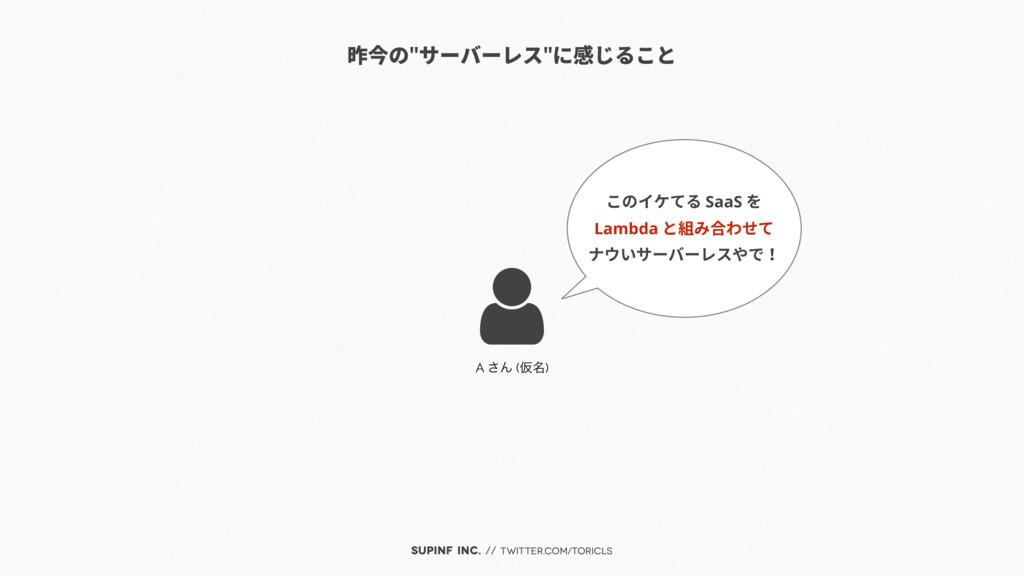 """SUPINF Inc. // twitter.com/toricls ڦɟƛ""""ǙȜǴȜȐǝ""""Ƙ..."""