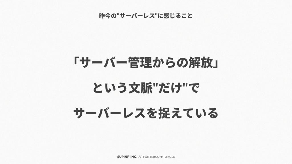 SUPINF Inc. // twitter.com/toricls ţǙȜǴȜভࢪŸƶƛ୫٪...