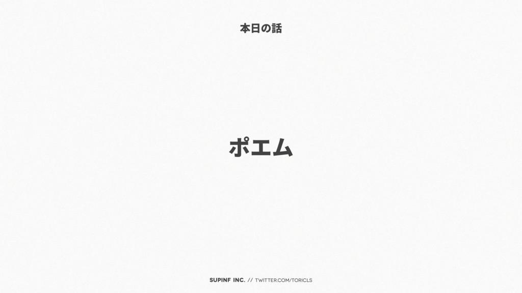 SUPINF Inc. // twitter.com/toricls ȁnjȄ ۙڒƛ