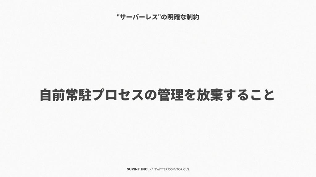 SUPINF Inc. // twitter.com/toricls ઈ̣Ԣൠǻȑǟǝƛভࢪƿ...