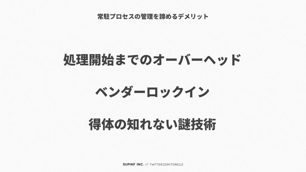 SUPINF Inc. // twitter.com/toricls ̅ࢪ್ѬƫƔƛǎȜǴȜǼ...