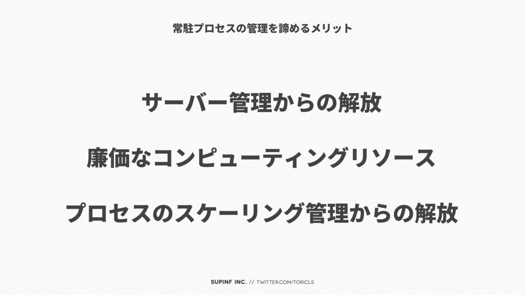 SUPINF Inc. // twitter.com/toricls ǙȜǴȜভࢪŸƶƛ୫٪...