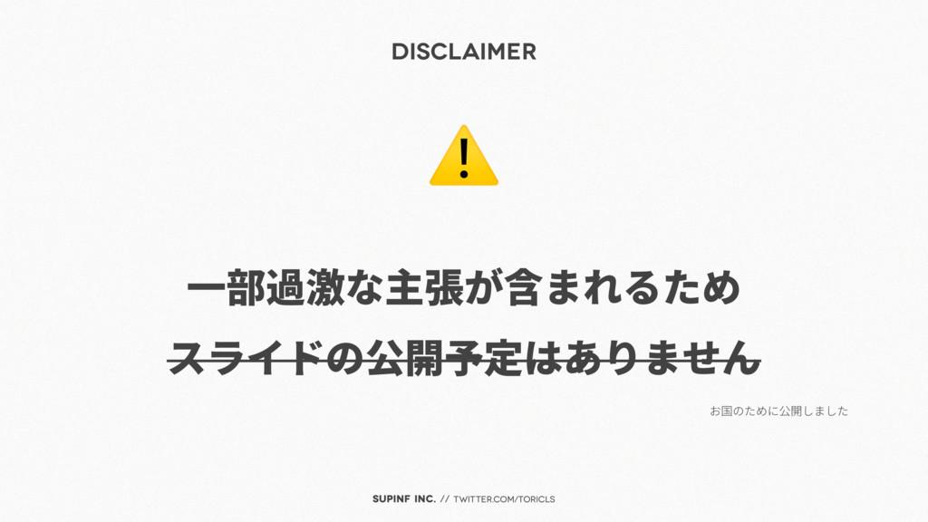 SUPINF Inc. // twitter.com/toricls Disclaimer ȟ...