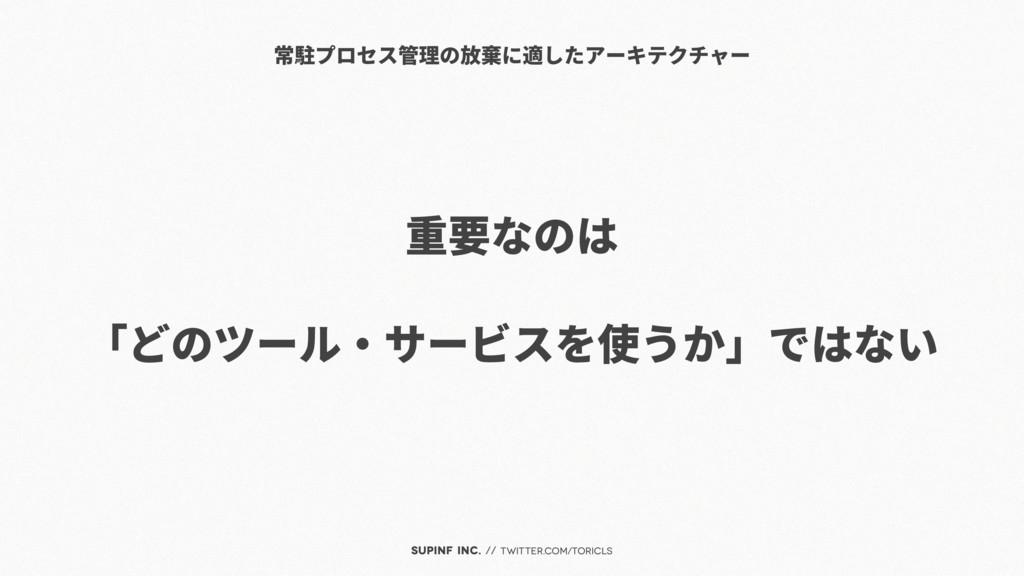 SUPINF Inc. // twitter.com/toricls Ԣൠǻȑǟǝভࢪƛ٪ܵƘ...