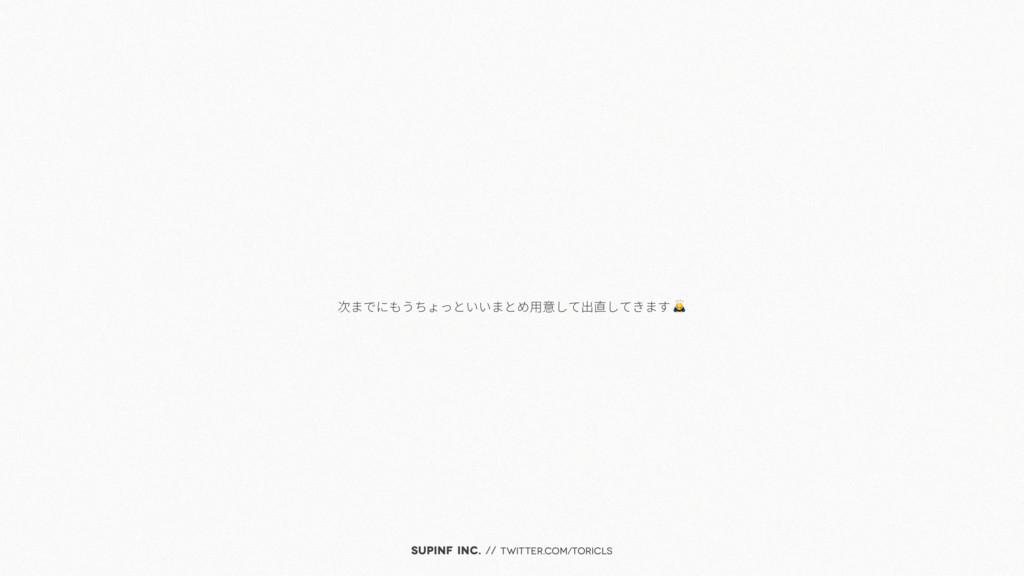 SUPINF Inc. // twitter.com/toricls ݹƫƔƘƯųƎƴƐƕűű...