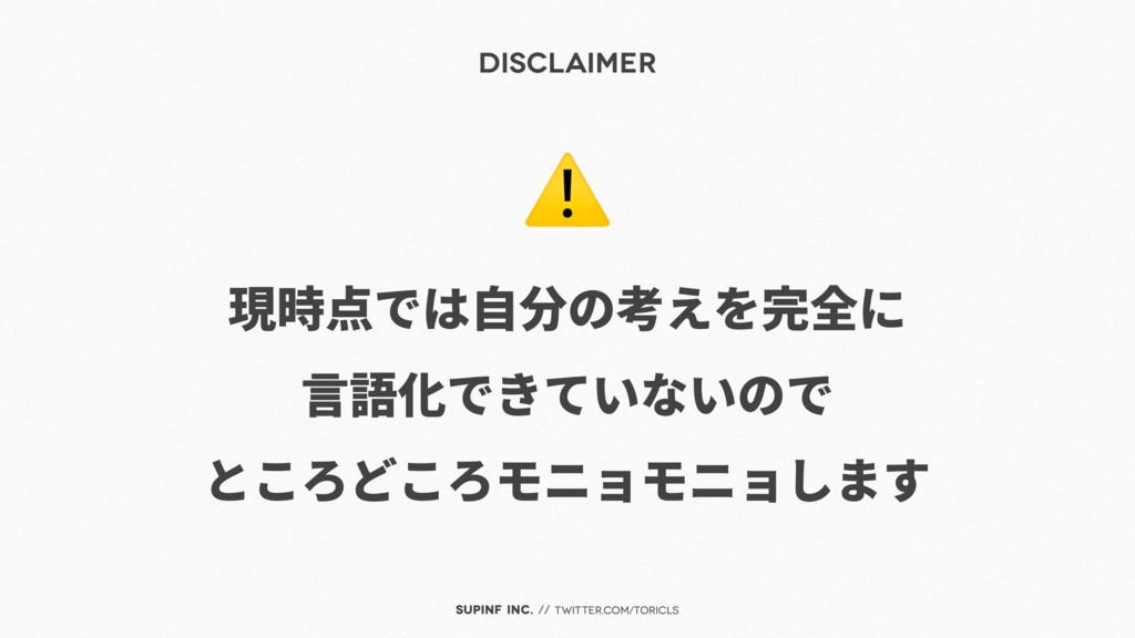 SUPINF Inc. // twitter.com/toricls Disclaimer ࢨ...