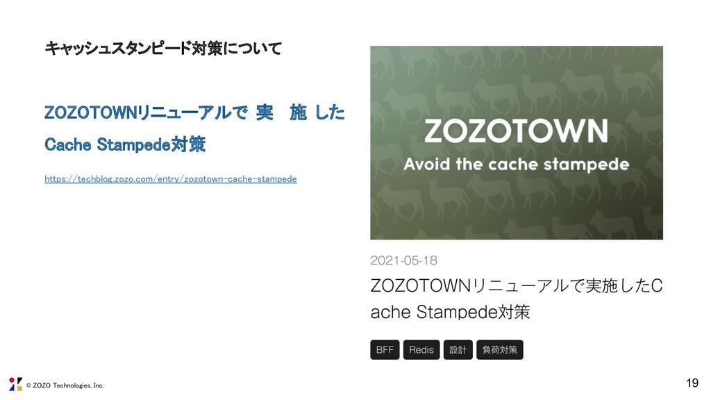 © ZOZO Technologies, Inc. キャッシュスタンピード対策について  ...