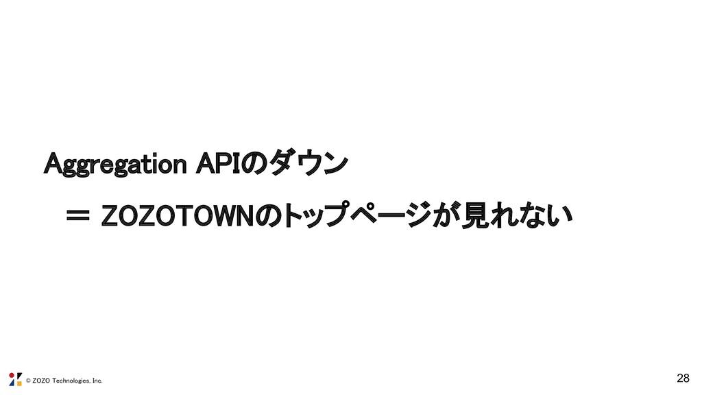 © ZOZO Technologies, Inc. 28 Aggregation APIのダウ...