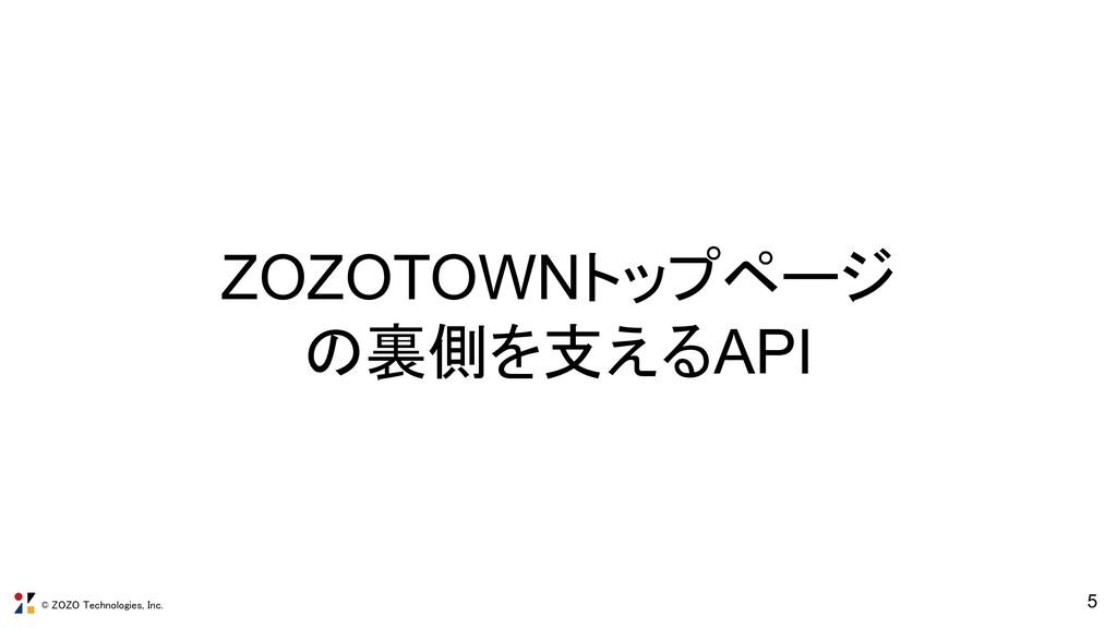 © ZOZO Technologies, Inc. 5 ZOZOTOWNトップページ の裏側を...