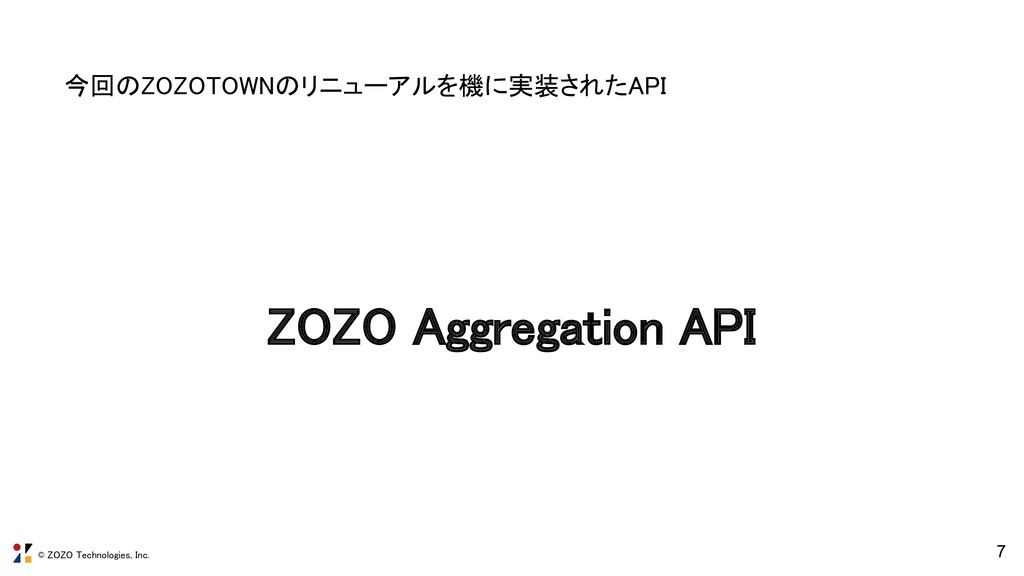 © ZOZO Technologies, Inc. 7 今回のZOZOTOWNのリニューアルを...