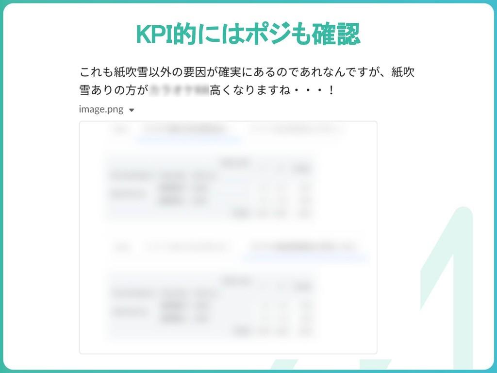 KPI的にはポジも確認