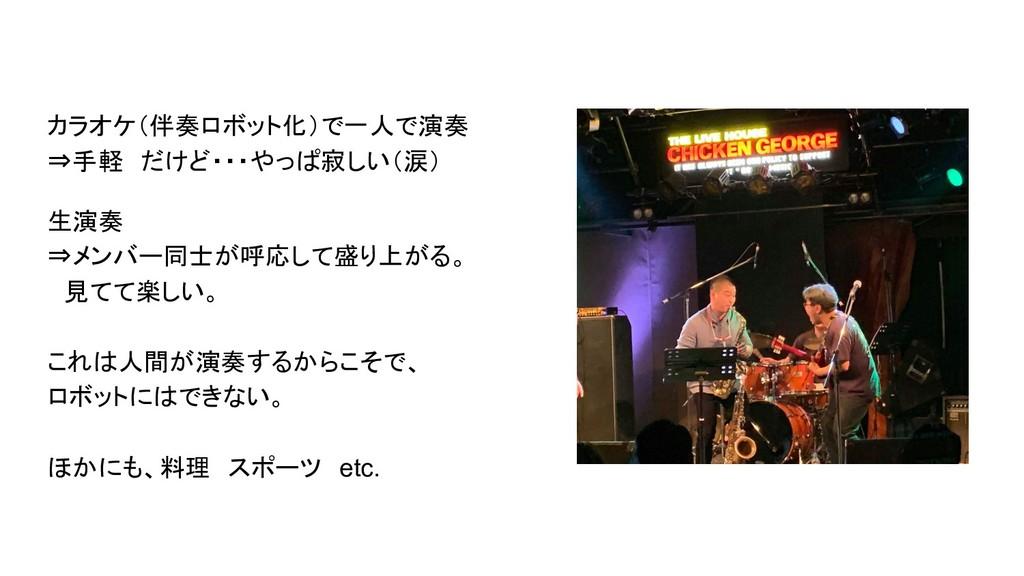 カラオケ(伴奏ロボット化)で一人で演奏 ⇒手軽 だけど・・・やっぱ寂しい(涙) 生演奏 ⇒メン...