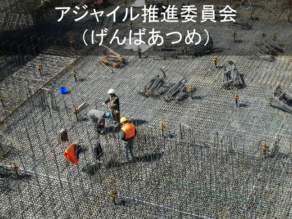 11 アジャイル推進委員会 (げんばあつめ)