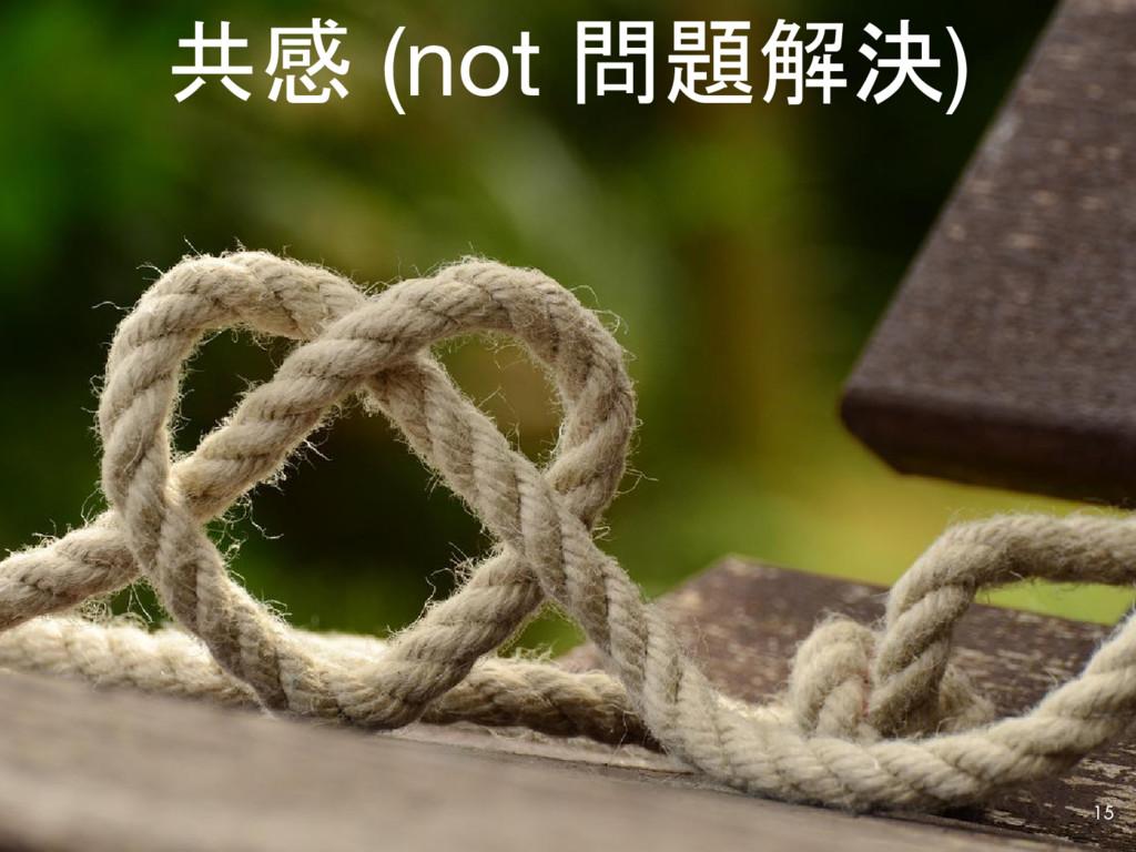 15 共感 (not 問題解決)