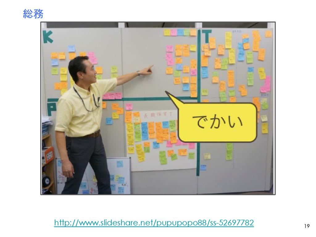 19 総務 http://www.slideshare.net/pupupopo88/ss-5...