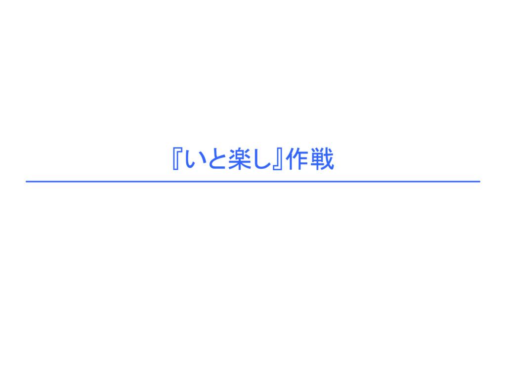 『いと楽し』作戦 31