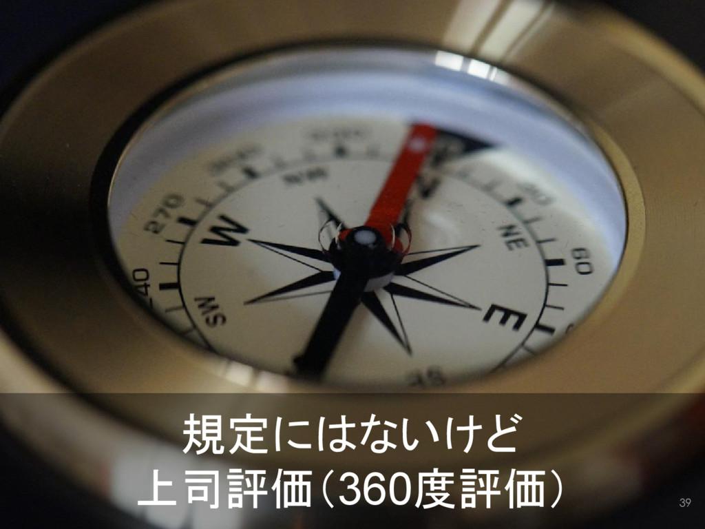 規定にはないけど 上司評価(360度評価) 39