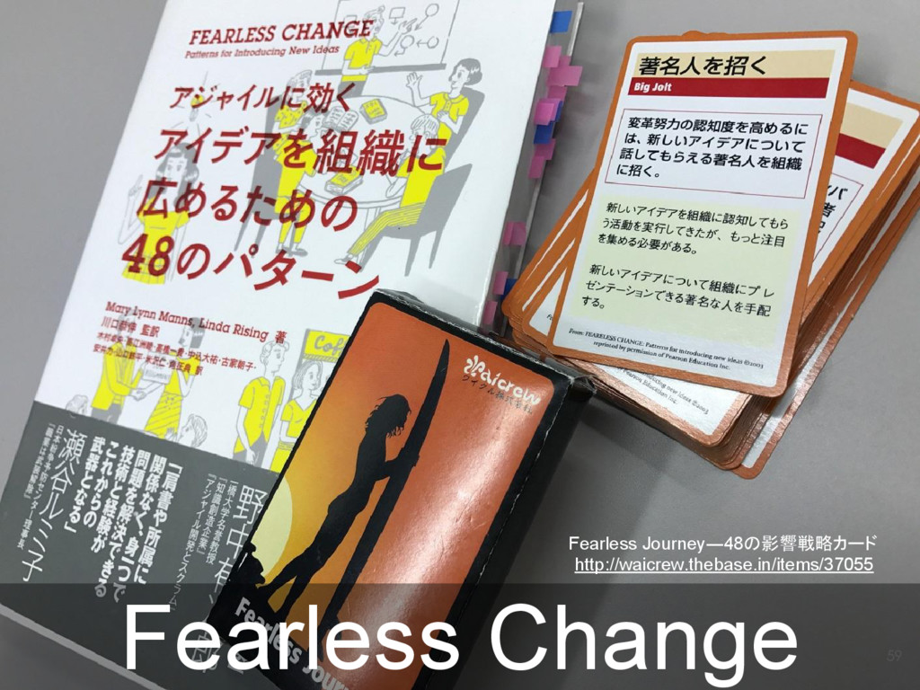 Fearless Journey―48の影響戦略カード http://waicrew.theb...