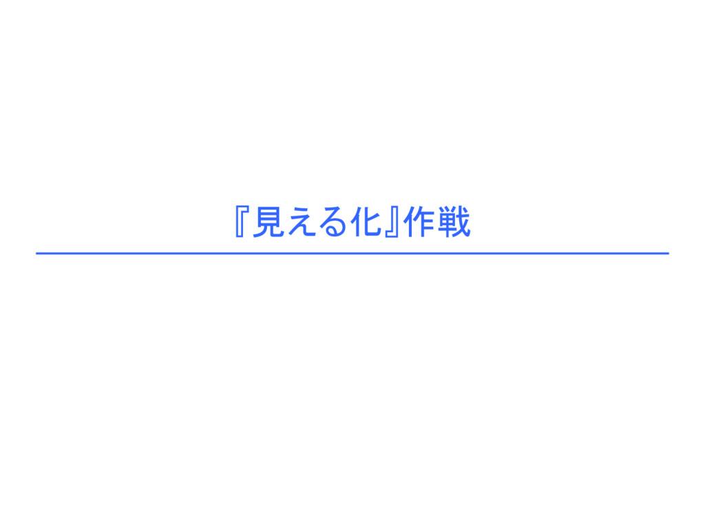 『見える化』作戦 7