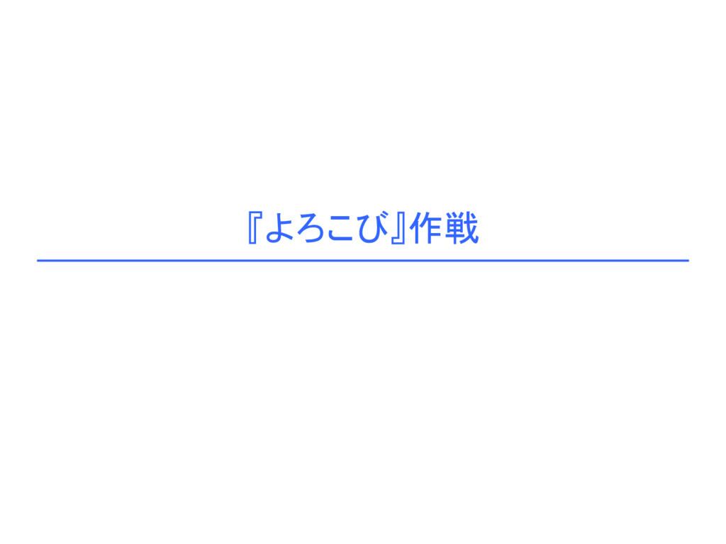 『よろこび』作戦 63
