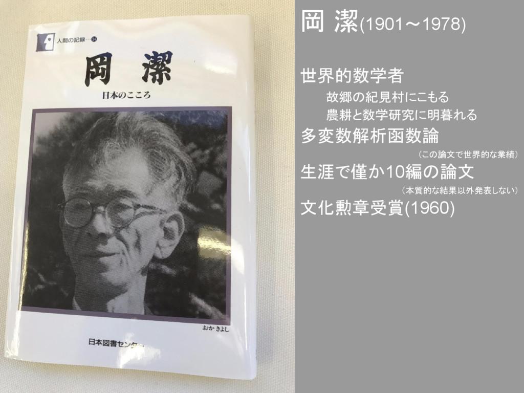 75 岡 潔岡 潔(1901~1978) 世界的数学者 故郷の紀見村にこもる 農耕と数学研究に...