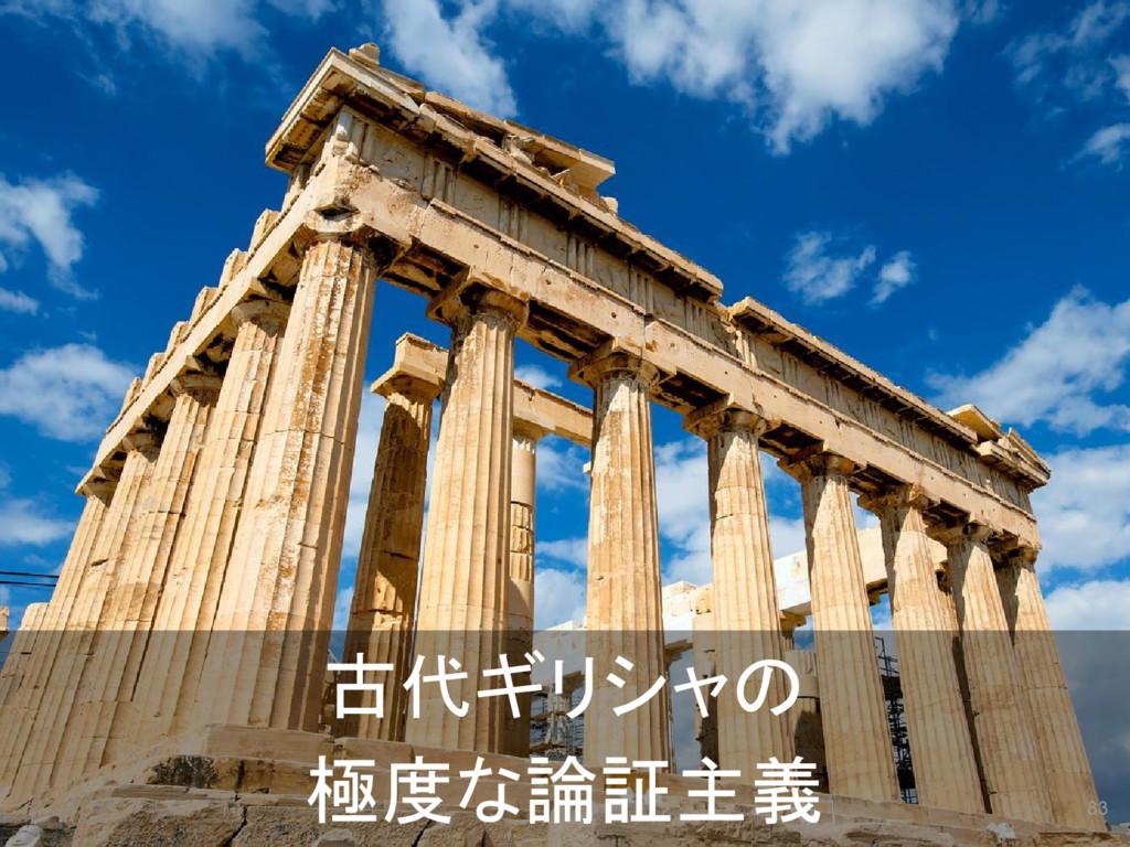 83 古代ギリシャの 極度な論証主義