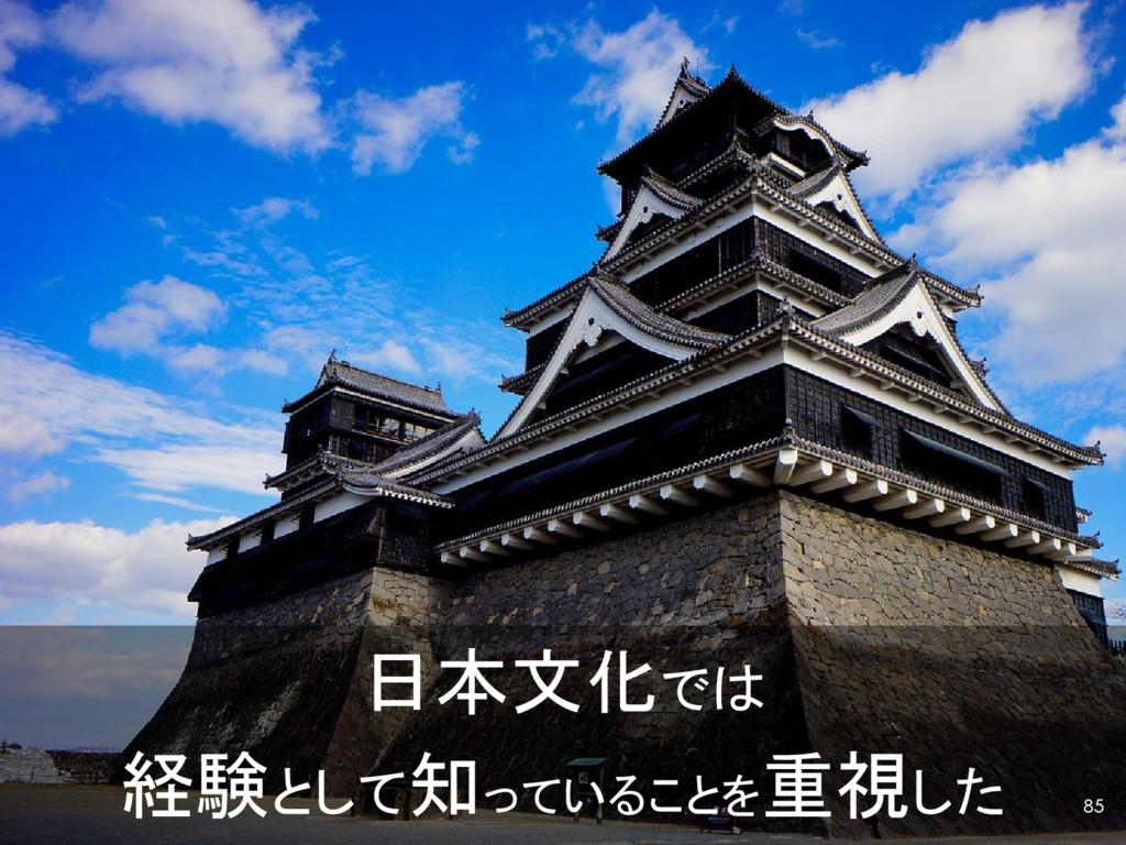日本文化では 経験として知っていることを重視した 85