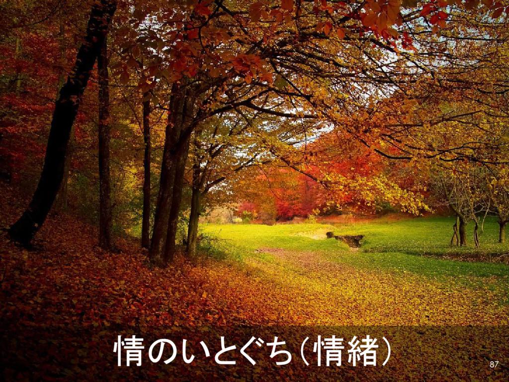 情のいとぐち(情緒) 87