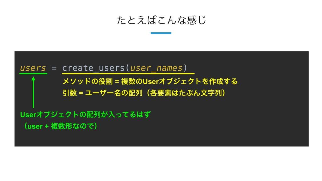18 ͨͱ͑͜Μͳײ͡ users = create_users(user_names) ϝ...