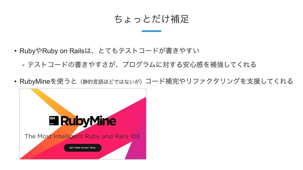 19 • RubyRuby on Railsɺͱͯςετίʔυ͕ॻ͖͍͢ - ςετί...