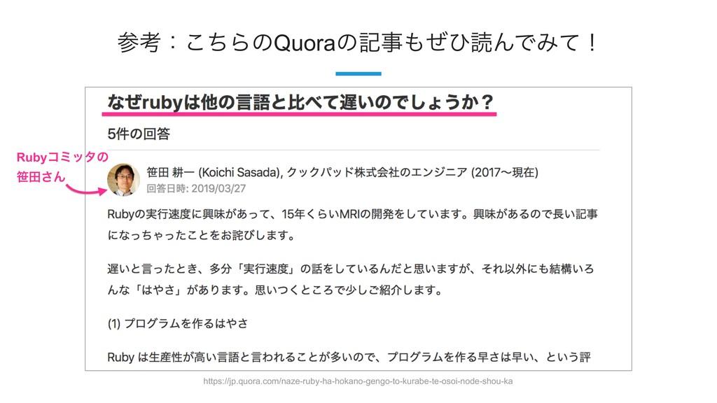 24 https://jp.quora.com/naze-ruby-ha-hokano-gen...
