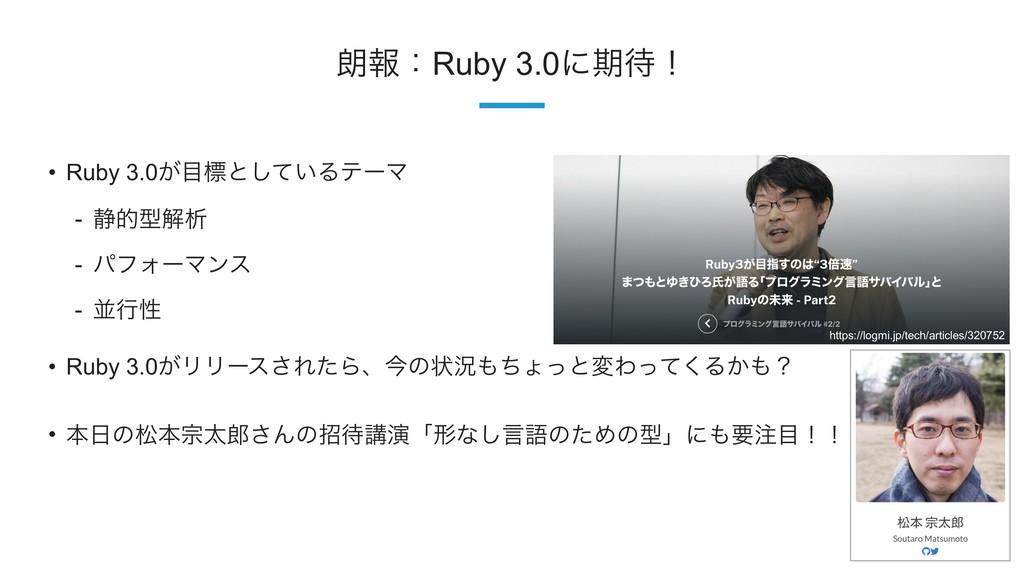 25 • Ruby 3.0͕ඪͱ͍ͯ͠ΔςʔϚ - ੩తܕղੳ - ύϑΥʔϚϯε - ฒߦ...