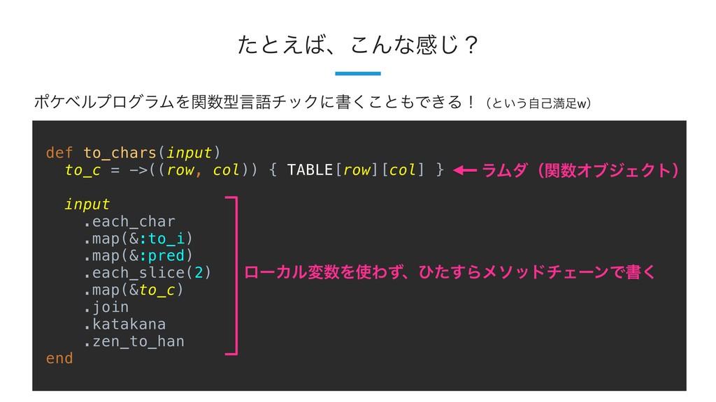 32 ͨͱ͑ɺ͜Μͳײ͡ʁ def to_chars(input) to_c = ->((r...