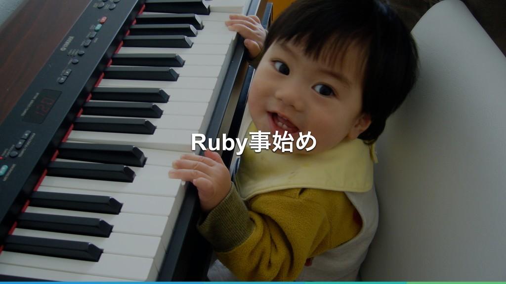 RubyΊ