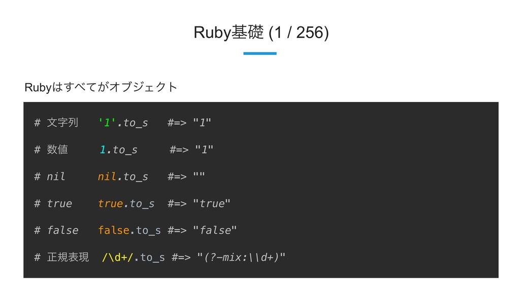 "8 Rubyجૅ (1 / 256) # จྻ '1'.to_s #=> ""1"" #  ..."