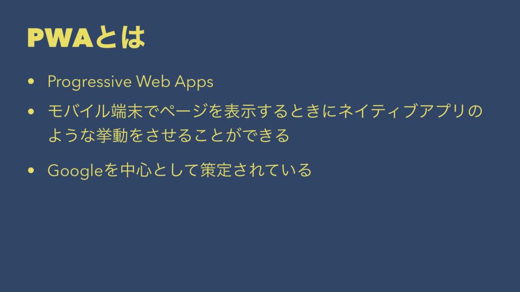 PWAͱ • Progressive Web Apps • ϞόΠϧͰϖʔδΛදࣔ͢Δͱ...