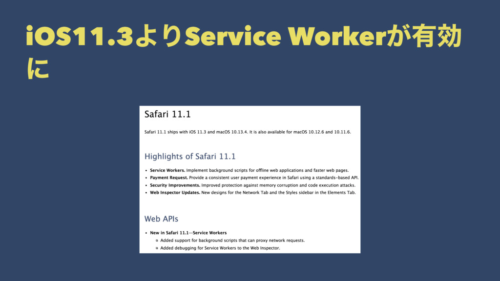iOS11.3ΑΓService Worker͕༗ޮ ʹ