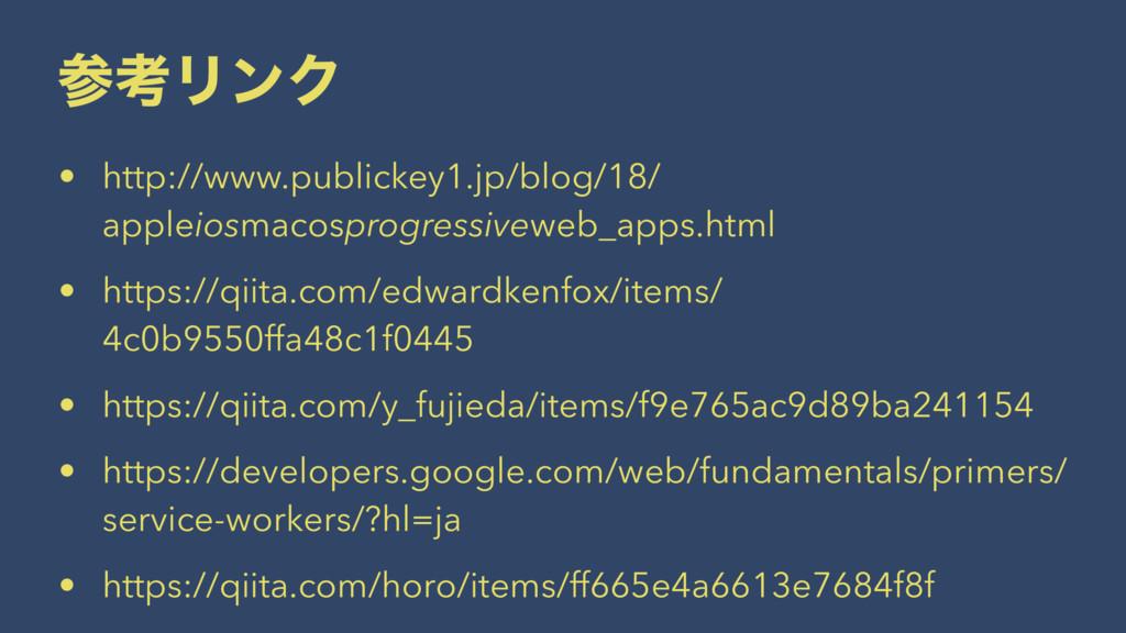 ߟϦϯΫ • http://www.publickey1.jp/blog/18/ apple...