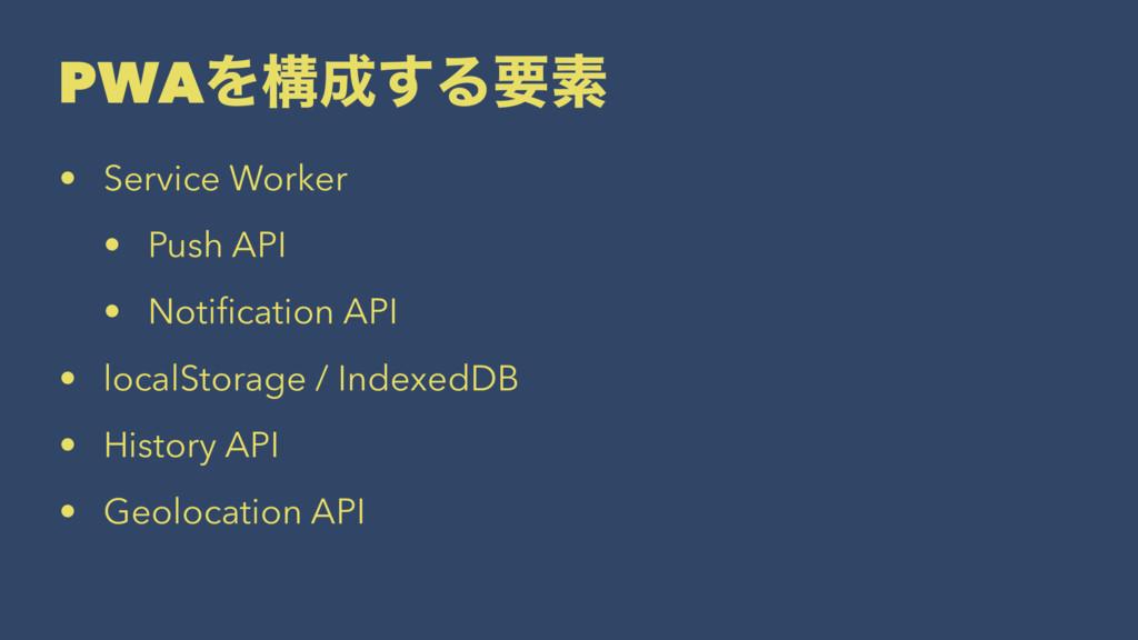 PWAΛߏ͢Δཁૉ • Service Worker • Push API • Notific...